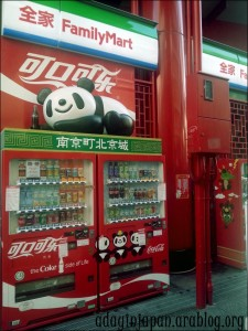 الحي الصيني في اليابان