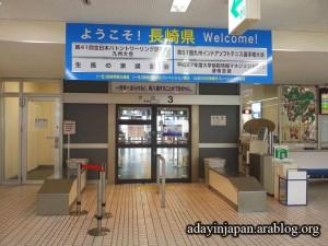 مطار ناغازاكي