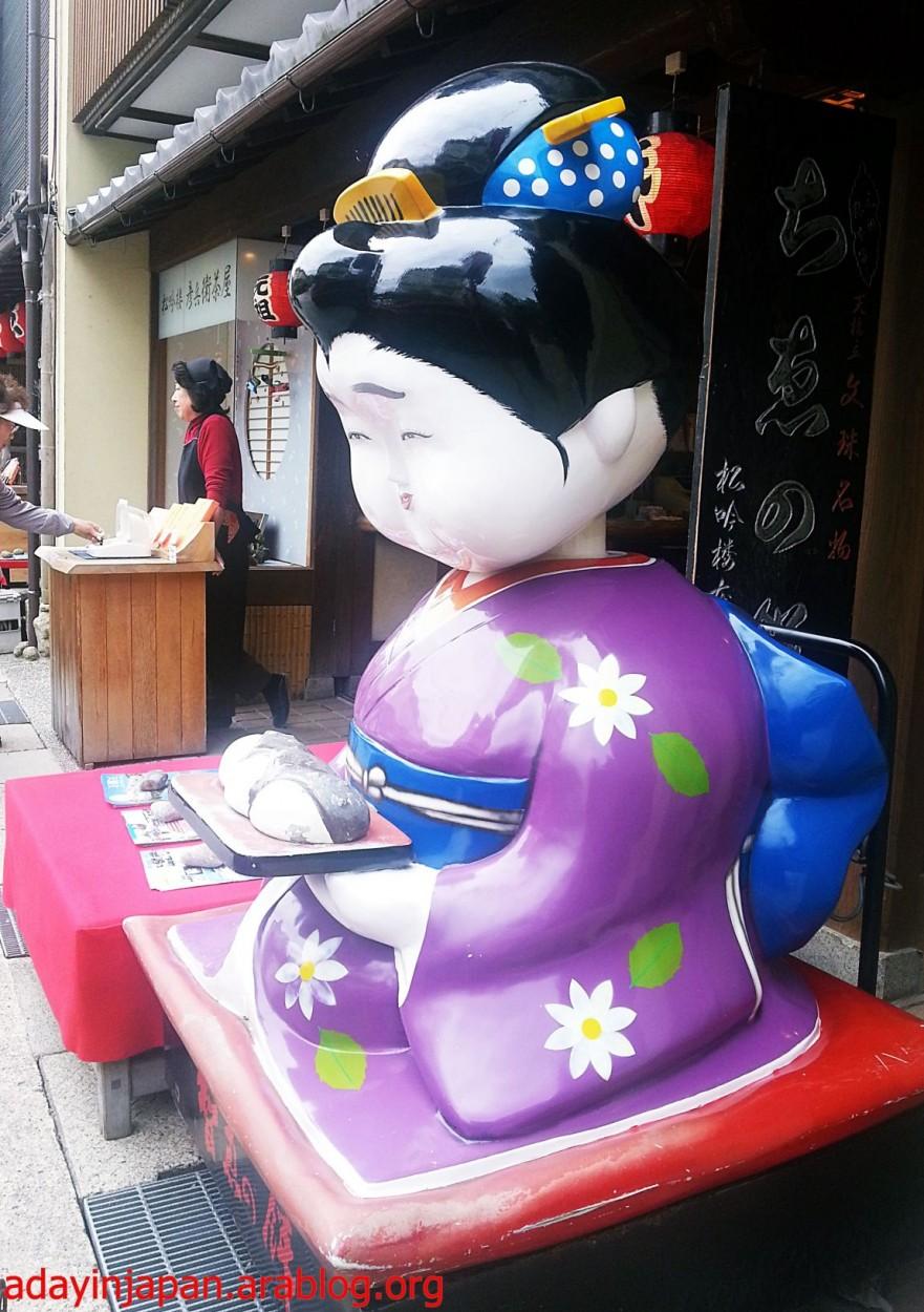 في_كيوتو
