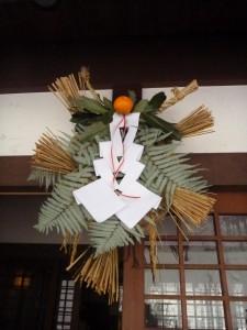 شيما غازاري رأس السنة اليابانية
