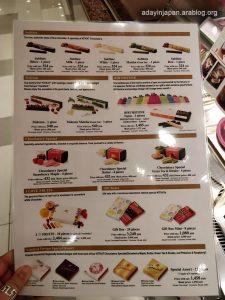 قائمة أنواع الشكولاته في المتجر